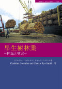 Pdf Fast-wood Forestry: Myths and Realities [Japanese] Telecharger