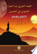 الفضاء الشعري عند الشعراء اللصوص في العصرين الجاهلي والإسلامي
