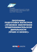Программа подготовки магистров «Правовое обеспечение предпринимательской деятельности (Право и бизнес)»