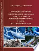Особенности развития инновационной экономики и государственная инновационная политика в России на современном этапе