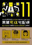 Kurosagi Corpse Delivery Service