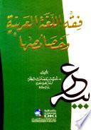 فقه اللغة العربية وخصائصها