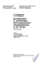 Matematiki i astronomy musulʹmanskogo srednevekovʹii︠a︡ i ikh trudy, VIII-XVII vv: Matematiki i astronomy, vremi︠a︡ zhizni kotorykh izvestno