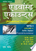 Advanced Accounts Vol-I (Hindi)