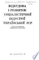 Відбудова і розвиток соціалістичної індустрії Української РСР