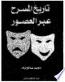 تاريخ المسرح عبر العصور : مع دراسة نقدية و تاريخية للمسرح المصرى