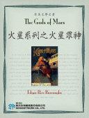The Gods of Mars (火星系列之火星眾神) Pdf/ePub eBook