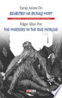 Вбивство на вулиці Морг = The murders in the rue Morgue