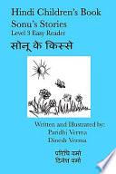 Hindi Children's Book Level 3 Easy Reader