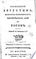 Blazhennago Avgustina, episkopa Ipponninskago, Edinobesi︠e︡dovanīe dushi s