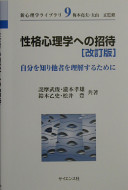 Cover image of 性格心理学への招待 : 自分を知り他者を理解するために