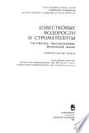 Известковые водоросли и строматолиты. Систематика, биостратиграфия и фациальный анализ