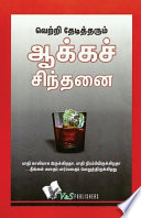 Read Online SUCCESS THROUGH POSITIVE THINKING (Tamil) For Free