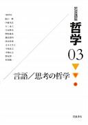 Cover image of 言語/思考の哲学