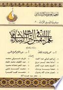 علم النفس في التراث الإسلامي، ج3