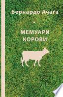 Мемуари корови
