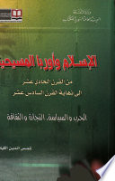 الإسلام وأوروبا المسيحية من القرن الحادي عشر إلى نهاية القرن السادس عشر