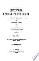 Istorija srpske revolucije