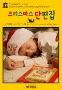영어고전001 찰스 디킨스의 크리스마스 단편집 Pdf/ePub eBook
