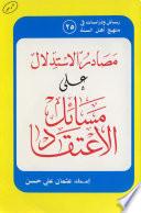 مصادر الاستدلال على مسائل الاعتقاد - عثمان على حسن