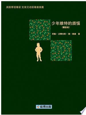 Download 少年維特的煩惱(雙語版) Free Books - E-BOOK ONLINE
