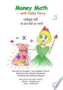 मजेदार परी Money Math English-Hindi Version