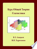 General Theory of Statistics