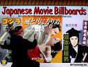 Japanese Movie Billboards