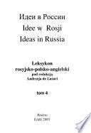 Идеи в России