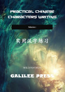 Practical Chinese Characters Writing, Volume 1