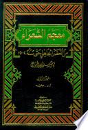 معجم الشعراء 1-6 - من العصر الجاهلي إلى سنة 2002م ج1