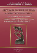 Anatomy of Bone System  The manual for medical students