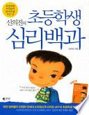 (신의진의)초등학생심리백과