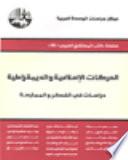 الحركات الإسلامية والديمقراطية - دراسات في الفكر والممارسة