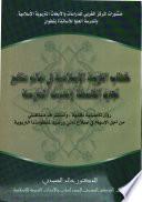 خطاب التربية الاسلامية في عالم متغير تجديد الفلسفة وتحديث الممارسة
