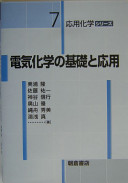 Cover image of 電気化学の基礎と応用