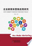 企业新媒体营销应用研究