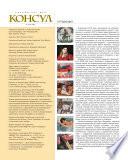 Журнал «Консул» No 3 (34) 2013