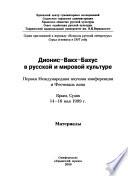 Dionis-Vakkh-Bakhus v russkoĭ i mirovoĭ kulʹture