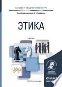 Этика. Учебник для академического бакалавриата