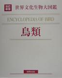 Cover image of 鳥類