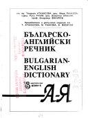 Bulgarian English dictionary