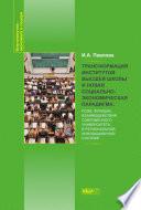 Трансформация институтов высшей школы и новая социально-экономическая парадигма: роли, функции, взаимодействия современного университета в региональной инновационной системе