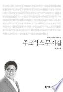 주크박스 뮤지컬