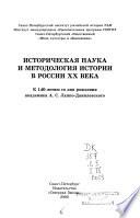 Историческая наука и методология истории в России ХХ века
