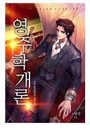 [연재] 영주학개론 48화 Pdf