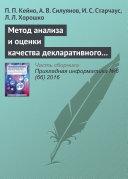 Метод анализа и оценки качества декларативного и императивного программирования динамических web-приложений