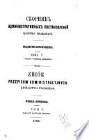 Sbornik administrativnikh postanovlenie, tsarstva polskago