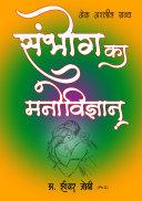 SAMBHOG KA MANOVIGYAN (HINDI) Pdf/ePub eBook