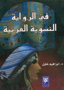 في الرواية النسوية العربية [Pdf/ePub] eBook
